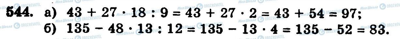 ГДЗ Математика 5 клас сторінка 544