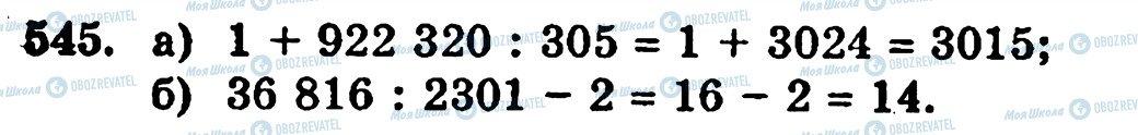 ГДЗ Математика 5 клас сторінка 545