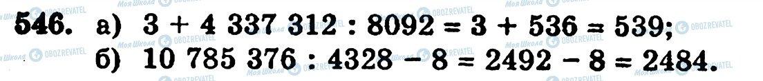 ГДЗ Математика 5 клас сторінка 546