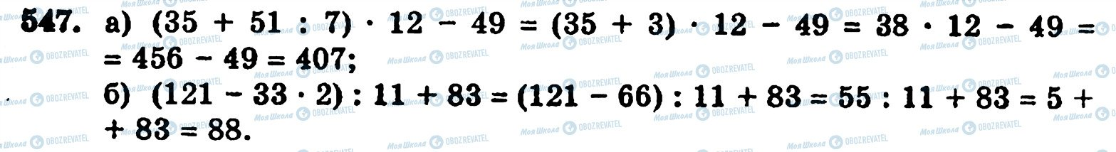 ГДЗ Математика 5 клас сторінка 547