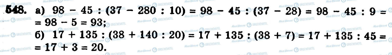 ГДЗ Математика 5 клас сторінка 548