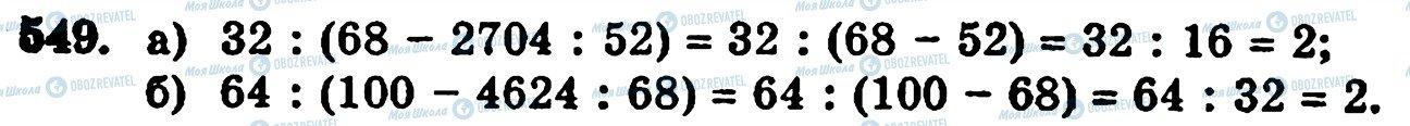 ГДЗ Математика 5 клас сторінка 549