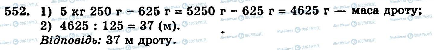 ГДЗ Математика 5 клас сторінка 552