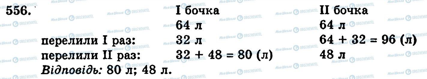 ГДЗ Математика 5 клас сторінка 556