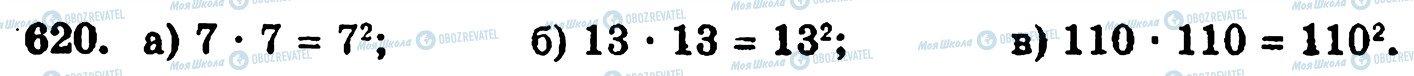 ГДЗ Математика 5 класс страница 620