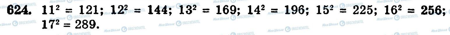 ГДЗ Математика 5 клас сторінка 624