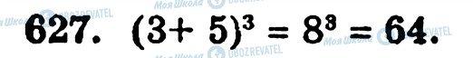 ГДЗ Математика 5 класс страница 627