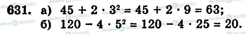 ГДЗ Математика 5 класс страница 631