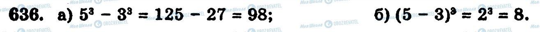 ГДЗ Математика 5 класс страница 636