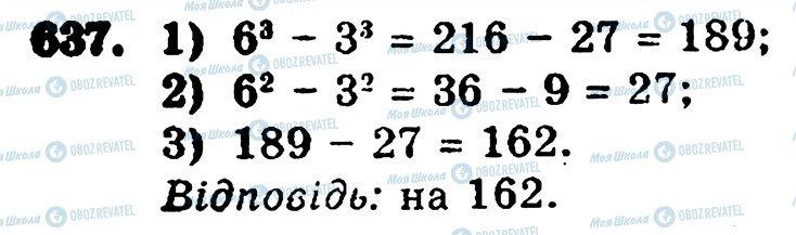 ГДЗ Математика 5 класс страница 637