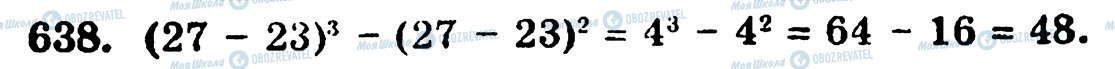 ГДЗ Математика 5 класс страница 638
