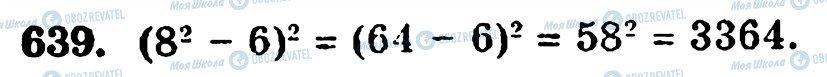 ГДЗ Математика 5 класс страница 639