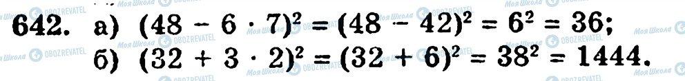 ГДЗ Математика 5 класс страница 642