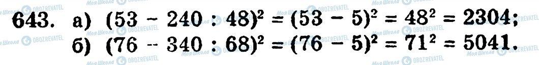 ГДЗ Математика 5 клас сторінка 643