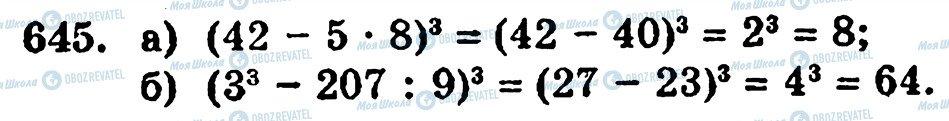ГДЗ Математика 5 класс страница 645