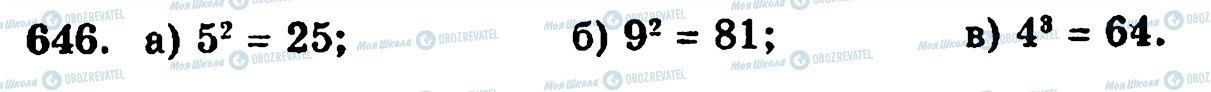 ГДЗ Математика 5 класс страница 646