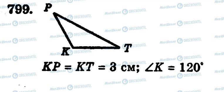 ГДЗ Математика 5 класс страница 799