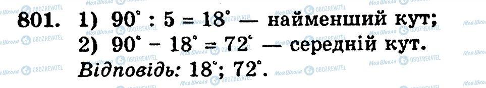 ГДЗ Математика 5 класс страница 801