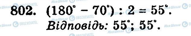 ГДЗ Математика 5 класс страница 802