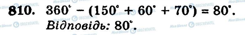 ГДЗ Математика 5 класс страница 810