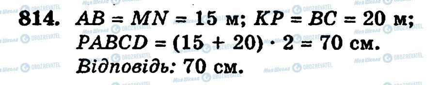 ГДЗ Математика 5 класс страница 814
