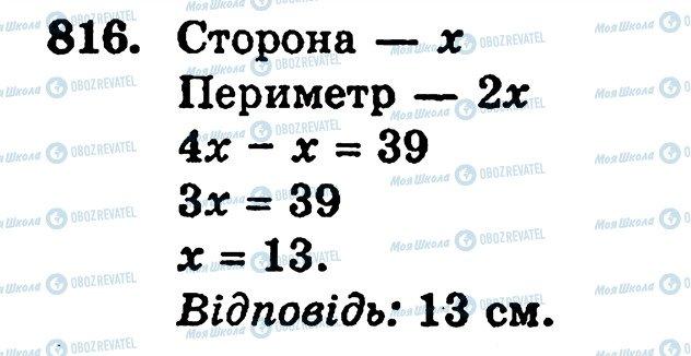ГДЗ Математика 5 класс страница 816