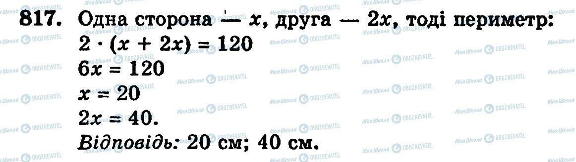 ГДЗ Математика 5 класс страница 817