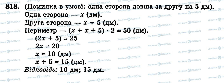 ГДЗ Математика 5 класс страница 818