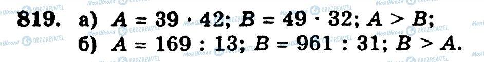 ГДЗ Математика 5 класс страница 819