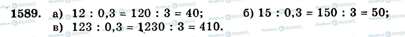 ГДЗ Математика 5 клас сторінка 1589