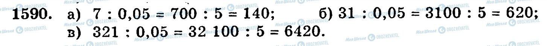 ГДЗ Математика 5 клас сторінка 1590