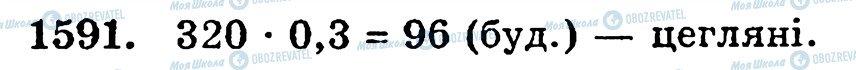 ГДЗ Математика 5 класс страница 1591