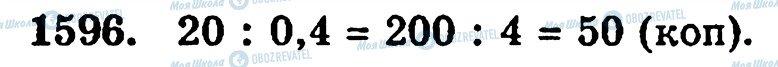 ГДЗ Математика 5 класс страница 1596