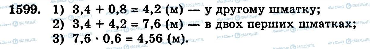 ГДЗ Математика 5 клас сторінка 1599
