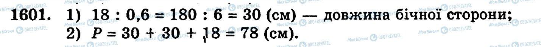 ГДЗ Математика 5 клас сторінка 1601