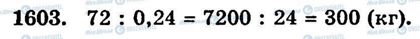 ГДЗ Математика 5 клас сторінка 1603