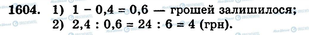 ГДЗ Математика 5 клас сторінка 1604