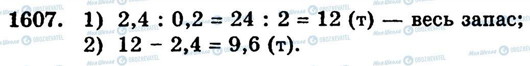 ГДЗ Математика 5 клас сторінка 1607
