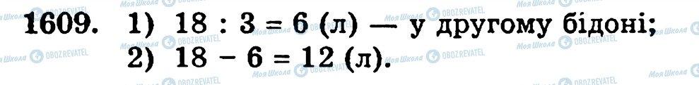 ГДЗ Математика 5 класс страница 1609