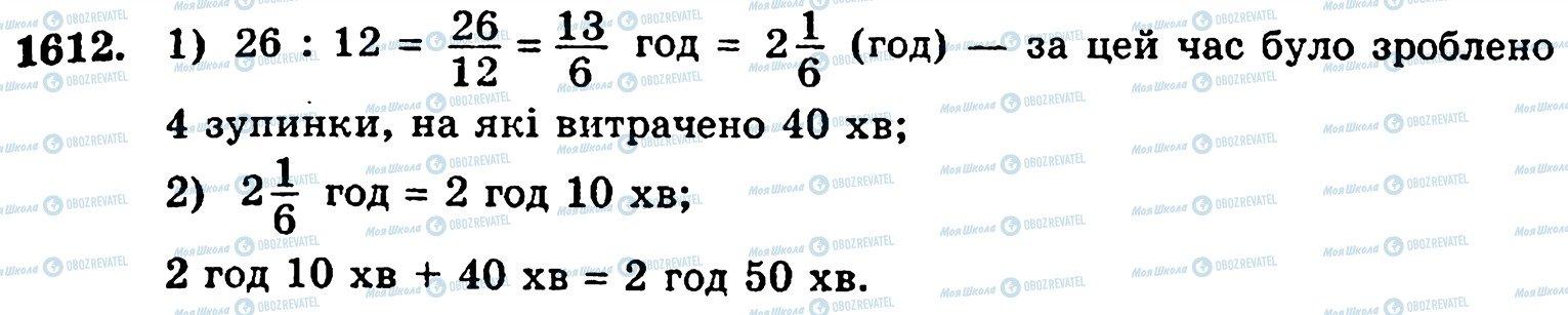 ГДЗ Математика 5 клас сторінка 1612