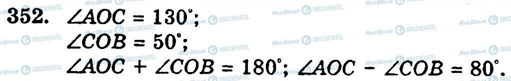 ГДЗ Математика 5 класс страница 352