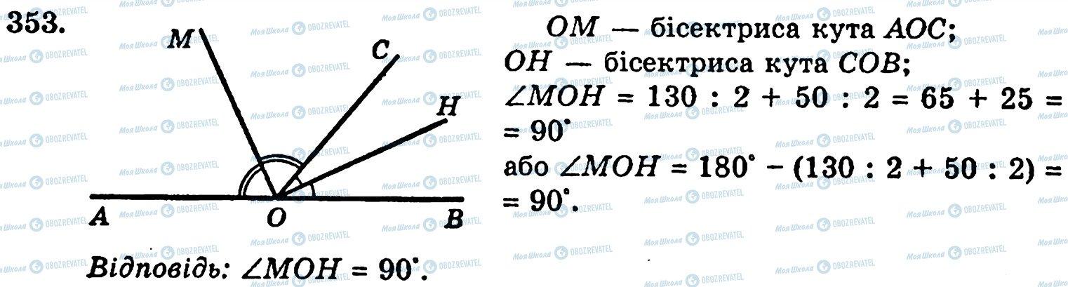 ГДЗ Математика 5 класс страница 353