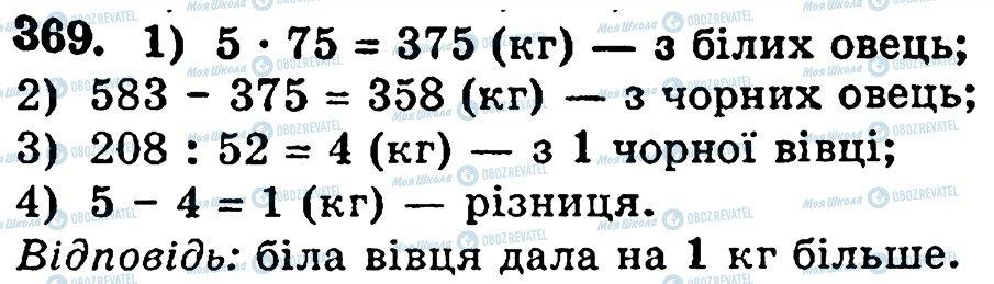 ГДЗ Математика 5 класс страница 369