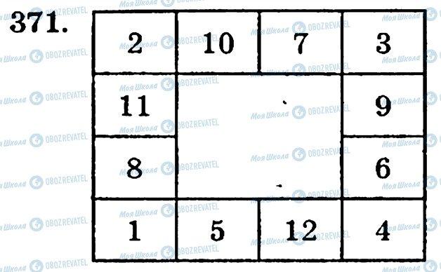 ГДЗ Математика 5 класс страница 371