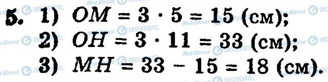 ГДЗ Математика 5 класс страница 5