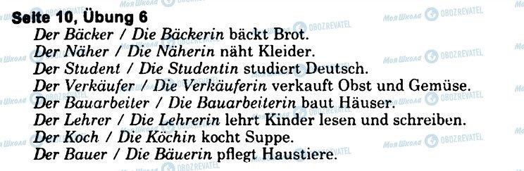 ГДЗ Німецька мова 6 клас сторінка s10u6