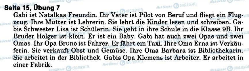 ГДЗ Немецкий язык 6 класс страница s15u7