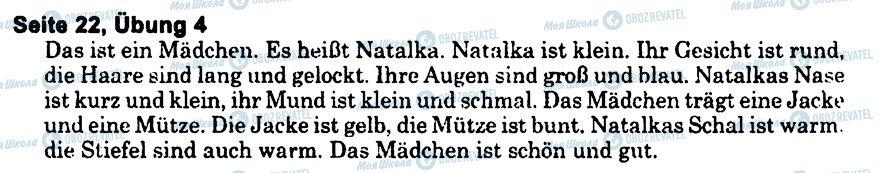ГДЗ Німецька мова 6 клас сторінка s22u4