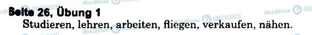 ГДЗ Німецька мова 6 клас сторінка s26u1