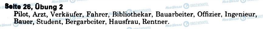 ГДЗ Німецька мова 6 клас сторінка s26u2